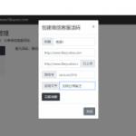 里客微信活码系统-免费开源