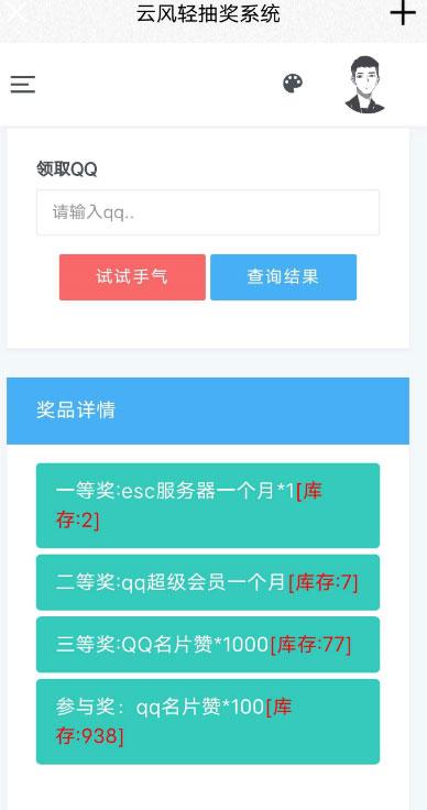 【PHP抽奖网站系统源码】界面简洁大气+全站ajax用户体验良好+带留言板功能
