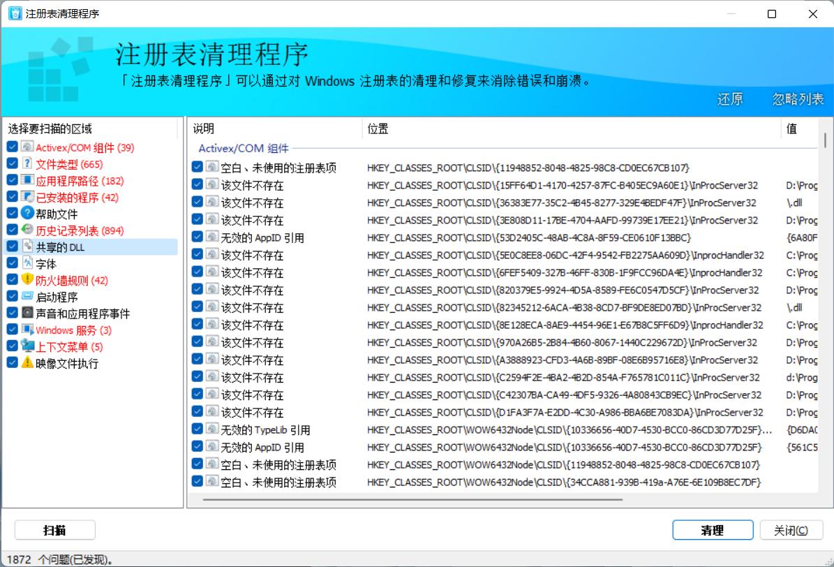 超好用的Windows软件卸载,垃圾清理注册表清理软件HiBitUninstaller